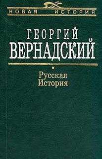 Вернадский Георгий - Русская история