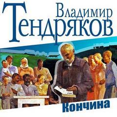 Тендряков Владимир - Кончина