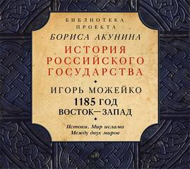 Можейко Игорь - 1185 год. Восток - Запад