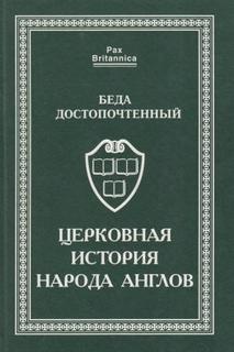 Достопочтенный Беда - «Церковная история англов» и другие исторические и агиографические труды