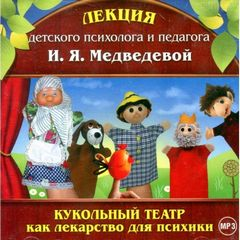 Медведева Ирина - Кукольный театр как лекарство для психики