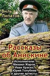 Липатов Виль - Рассказы об Анискине
