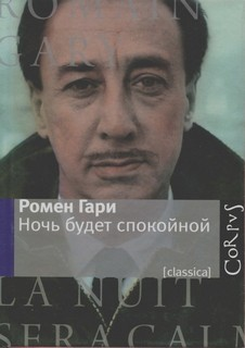Ромен Гари - Ночь будет спокойной
