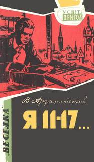 Ардаматский Василий - Я 11 - 17