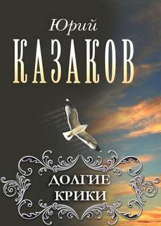 Казаков Юрий - Долгие крики