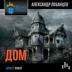 Лобанцев Александр - Дом