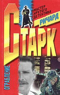 Старк Ричард - Паркер 05. Ограбление