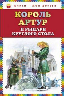 Гарская Нина - Король Артур и рыцари Круглого стола