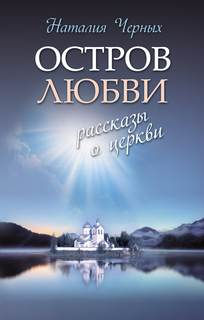Черных Наталья - Остров любви. Рассказы о Церкви