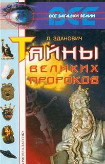 Зданович Леонид - Тайны великих пророков
