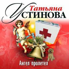 Устинова Татьяна - Ангел пролетел. Волшебный свет