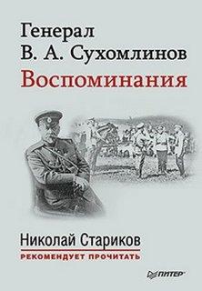 Сухомлинов Владимир - Воспоминания. Мемуары