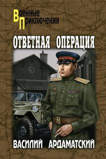 Ардаматский Василий - Ответная операция