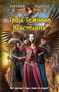 Барбуца Евгения - Тёща Тёмного Властелина