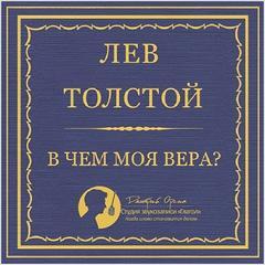 Толстой Лев - В чем моя вера?