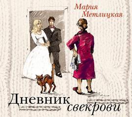 Метлицкая Мария - Дневник свекрови