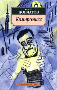 Довлатов Сергей - Компромисс