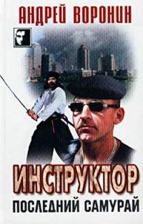 Воронин Андрей - Инструктор 11. Последний самурай