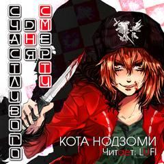 Нодзоми Кота - Счастливого дня смерти 01
