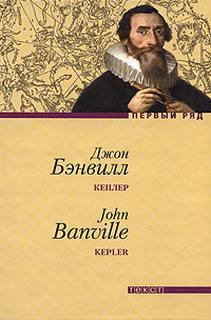 Бэнвилл Джон - Кеплер