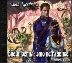 Гусейнова Ольга - Внешность это не главное