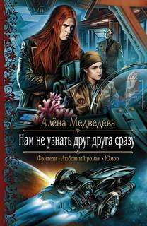 Медведева Алена - Нам не узнать друг друга сразу