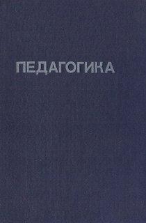 Педагогика (Под редакцией Ю. К. Бабанского)