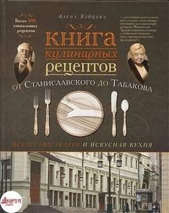 Зайцева Алёна - Книга кулинарных рецептов от Станиславского до Табакова. Ис ...