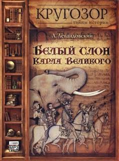 Левандовский Анатолий - Белый слон Карла Великого