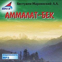 Бестужев-Марлинский Александр - Аммалат-Бек