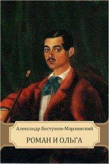 Бестужев-Марлинский Александр - Роман и Ольга