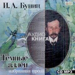 Бунин Иван - Темные аллеи. Избранная проза