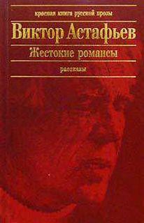 Астафьев Виктор - Жестокие романсы