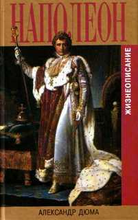 Дюма Александр - Наполеон. Жизнеописание