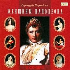 Кирхейзен Гертруда - Женщины Наполеона
