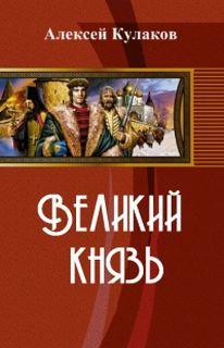 Кулаков Алексей - Рюрикова кровь 02. Великий князь