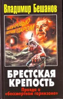 Бешанов Владимир - Брестская крепость