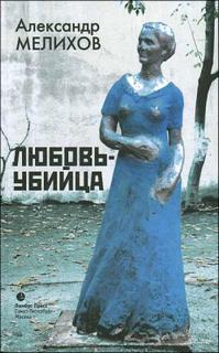 Мелихов Александр - Любовь-убийца