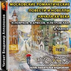 Московские романтические повести и новеллы начала XX века