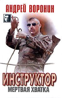 Воронин Андрей - Инструктор 15. Мертвая хватка