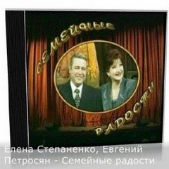 Петросян Евгений, Степаненко Елена - Семейные радости