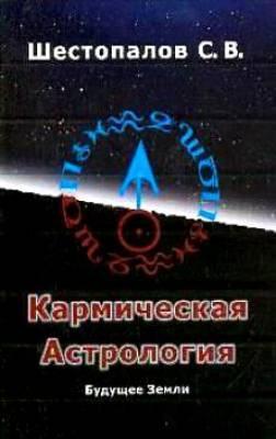 Шестопалов Сергей - Кармическая астрология