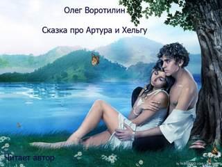 Воротилин Олег - Сказка про Артура и Хельгу