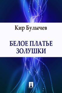Булычев Кир - Доктор Павлыш 05. Белое платье Золушки