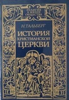 Тальберг Николай - История Христианской Церкви
