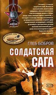 Бобров Глеб - Солдатская сага