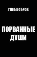 Бобров Глеб - Порванные души