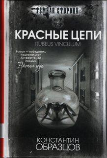 Образцов Константин - Красные цепи 01. Красные цепи