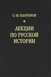 Платонов Сергей - Лекции по русской истории