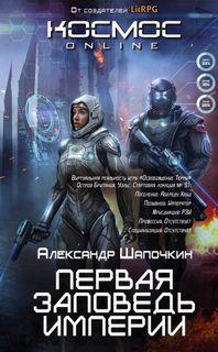Шапочкин Александр - Первая заповедь империи 01. Первая заповедь империи